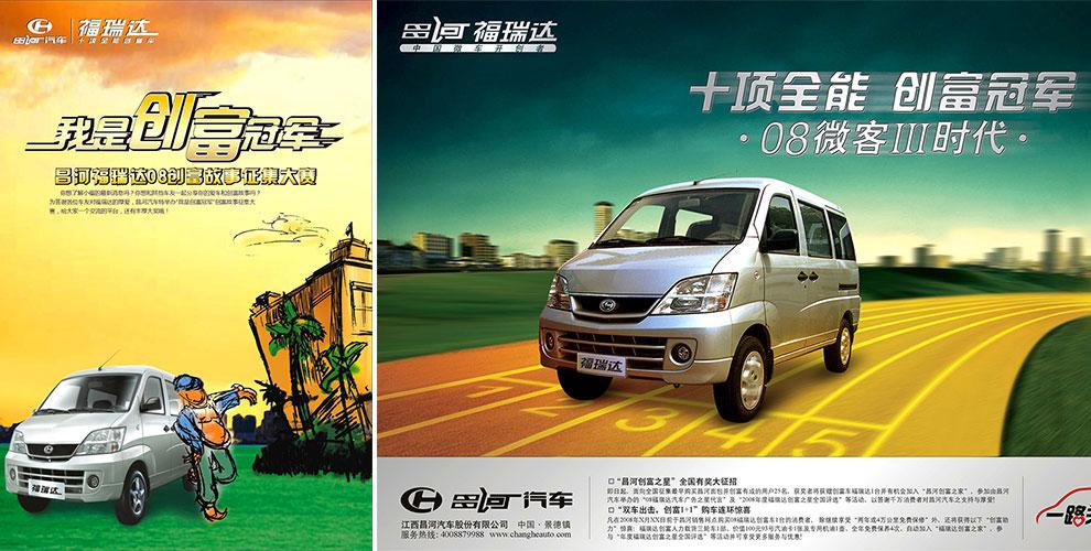 昌河汽车品牌推广