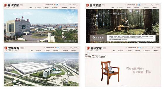 宜华家居网站建设