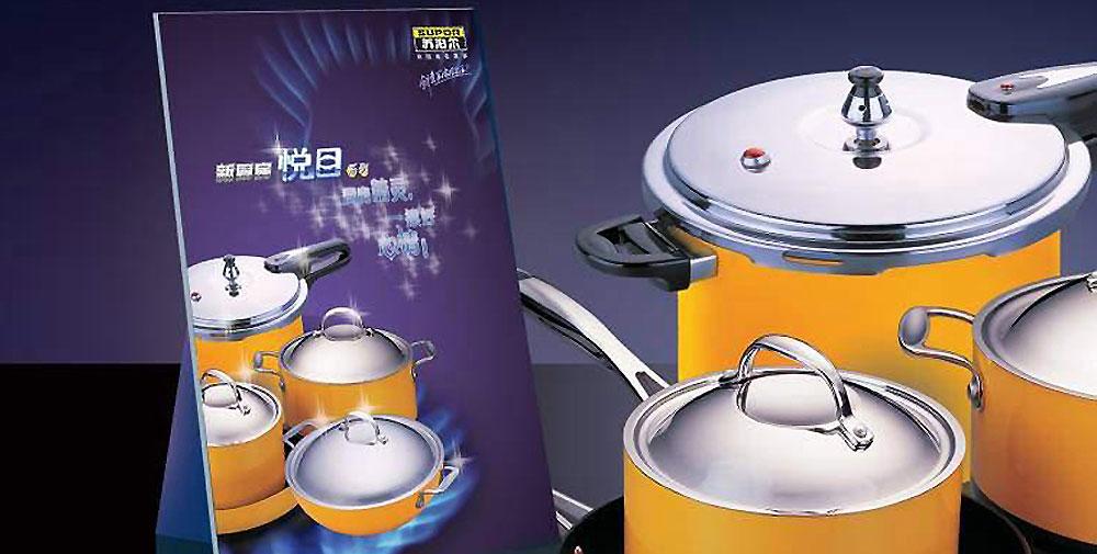 苏泊尔品牌设计