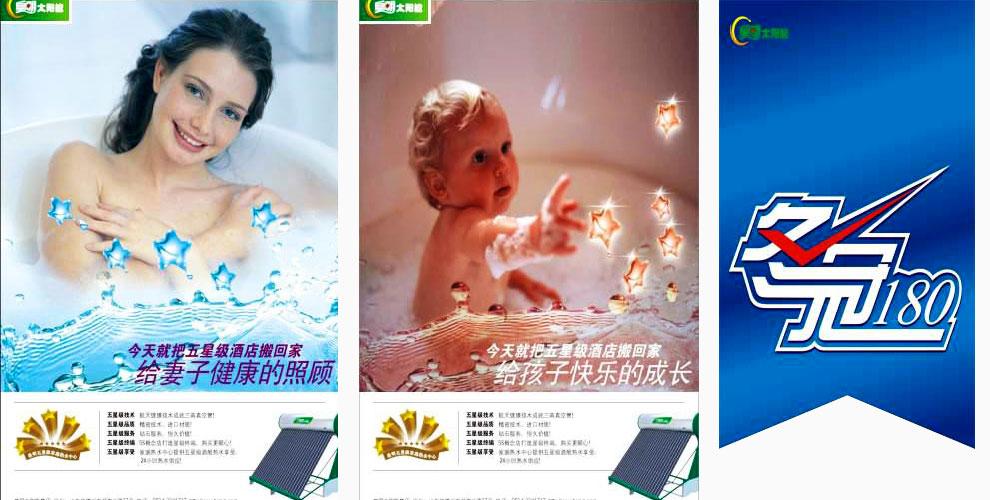皇明太阳能品牌传播