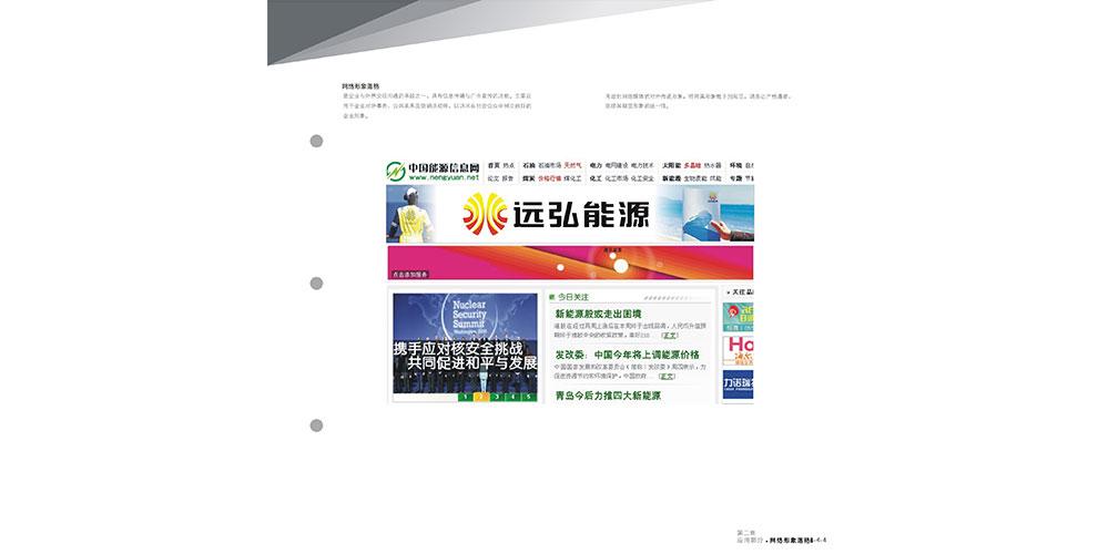 远弘能源品牌策划