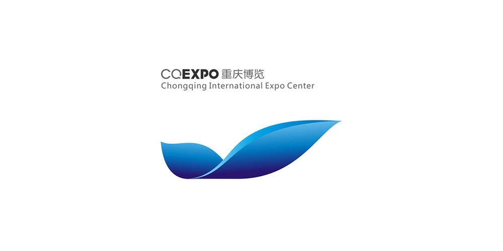 重庆国际博览中心标志设计