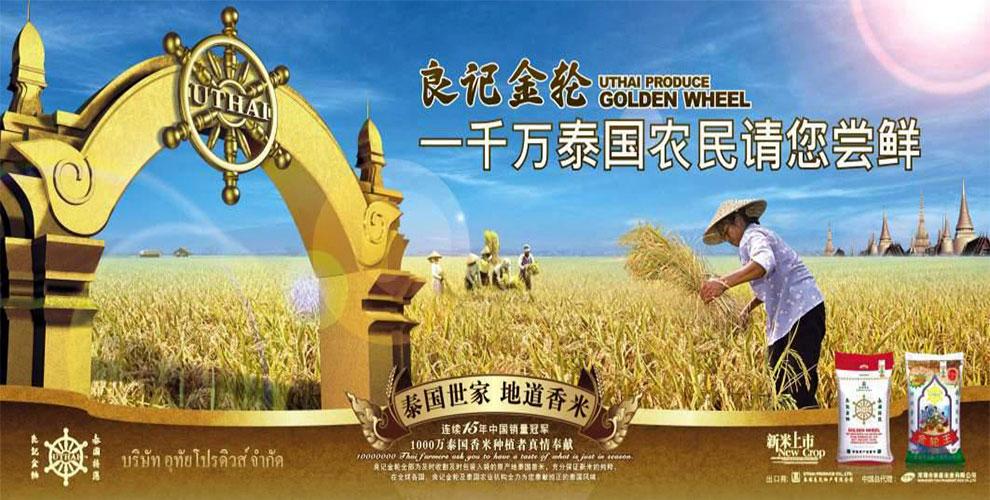 良记金轮米业品牌优化升级
