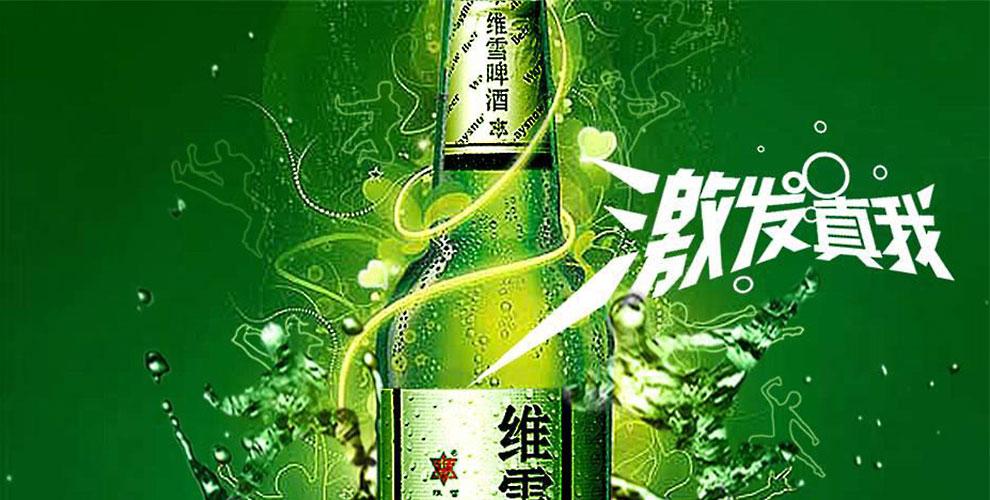 维雪啤酒品牌营销