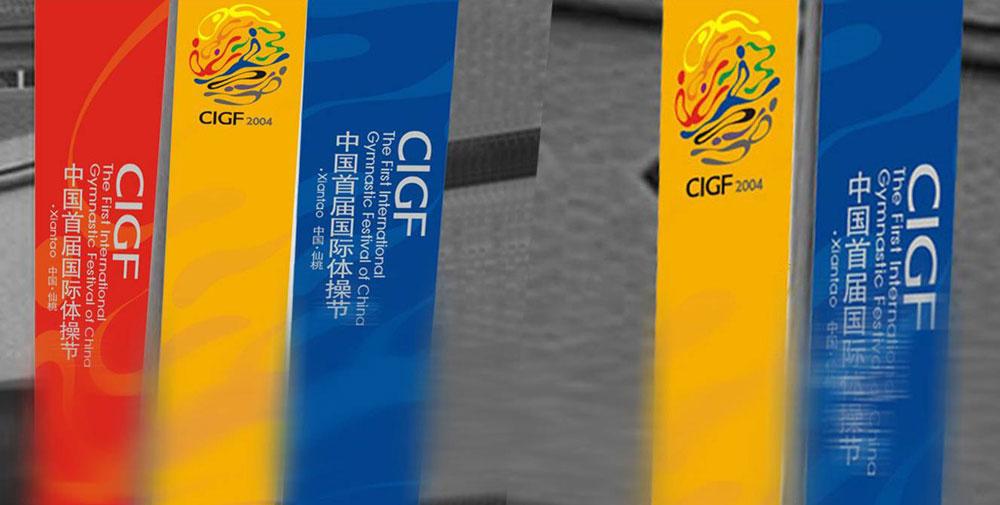 仙桃国际体操节logo设计