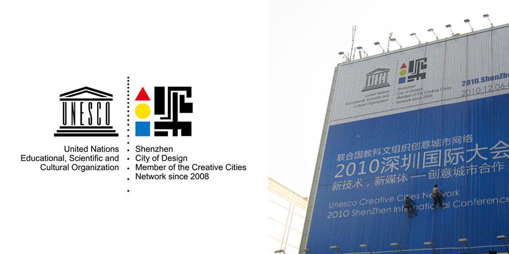 深圳设计之都标志设计
