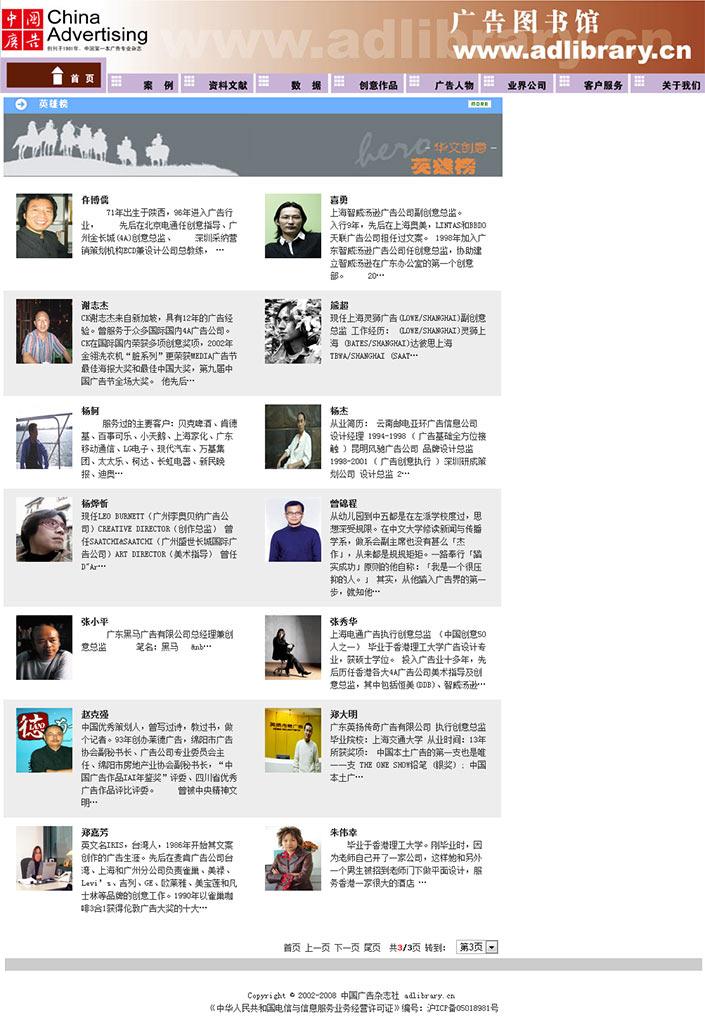 公司创始人仵博儒先生入注中国广告《AD华文创意英雄榜》