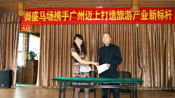 广州御盛马场携手迈上打造主题式旅游产业新标杆