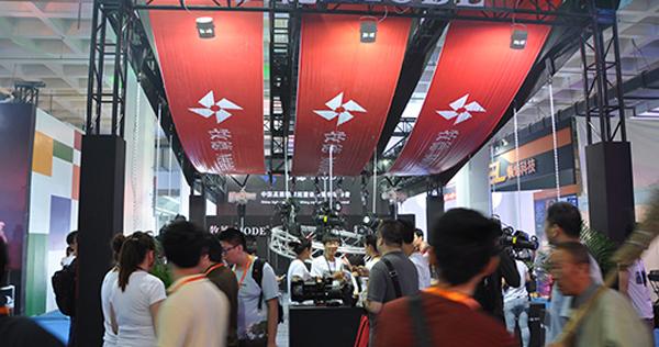 第二十四届中国国际专业音响•灯光•乐器及技术展览会