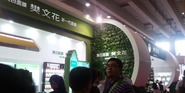 广州美博会