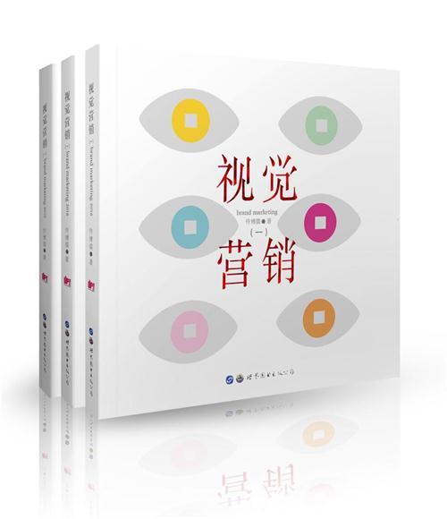 品牌视觉营销书籍